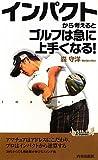 インパクトから考えるとゴルフは急に上手くなる! (青春新書プレイブックス)