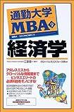 通勤大学MBA〈9〉経済学 (通勤大学文庫)