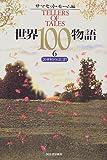 世界100物語〈6〉20世紀のはじまり