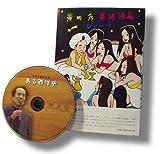 岸田秀 最終講義DVD本
