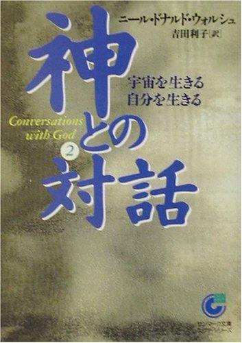 神との対話〈2〉宇宙を生きる自分を生きる (サンマーク文庫) -