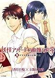 CD付き 妖怪アパートの幽雅な日常(5)特装版 (講談社コミックス)
