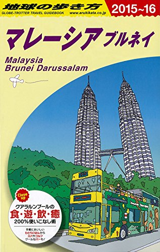 D19 地球の歩き方 マレーシア ブルネイ 2015 (ガイドブック)