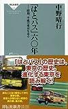 「はとバス」六〇年——昭和、平成の東京を走る(祥伝社新書208)