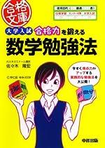 大学入試合格力を鍛える数学勉強法 (合格文庫 (24))