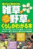 街でよく見かける雑草や野草のくらしがわかる本—300種超の写真で見る生態図鑑 (Handy & Color Illustrated Book)