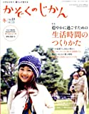 かぞくのじかん 2011年 12月号 [雑誌]