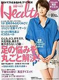 日経 Health (ヘルス) 2010年 10月号 [雑誌]
