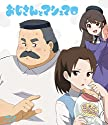 おじさんとマシュマロ [Blu-ray]