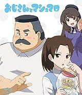 「おじさんとマシュマロ」全12話収録BD発売。未放送話も収録