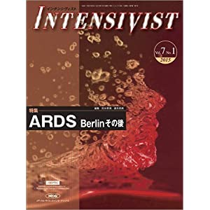 INTENSIVIST Vol.7 No.1 2015 (特集:ARDS Berlinその後)