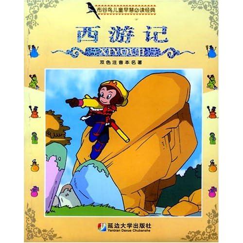 编者:《儿童版文学