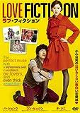 ラブ・フィクション [DVD]