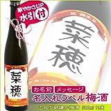 名入れ 名前入り 梅酒【ぶんご銘醸の梅酒 (水引き付)】500ml