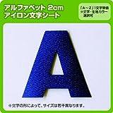 アルファベットワッペン(2cm) ※A~Zまで1文字単位でお申込み頂けます 生地:フェルトタイプ (白) ゴシック