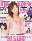 復活!川島和津実Perfect BOX (パーフェクト ボックス) 2010年 07月号 [雑誌]