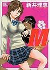 M-エム- 第3巻