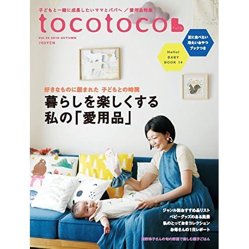 tocotoco(トコトコ) VOL.35 2016年8月号