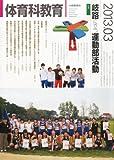 体育科教育 2013年 03月号 [雑誌]