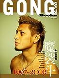 魔裟斗1997-2009 永久保存版—GONG KAKUTOGI Books