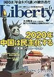 The Liberty (ザ・リバティ) 2012年 06月号 [雑誌]