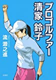 プロゴルファー清家鈴子(せいけすずこ)
