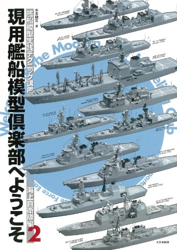 Modell Club Willkommen maritime Selbstverteidigung erzwingen auf ein Schiff arbeiten 2: Schiff Modell Übungsplatz Techniken