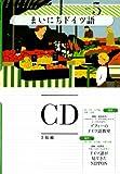NHKラジオまいにちドイツ語 2011 5 (NHK CD)
