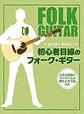 見やすくやさしい 初心者目線のフォークギター 大きな譜面でダイヤグラムの押さえ方写真付き! (楽譜)