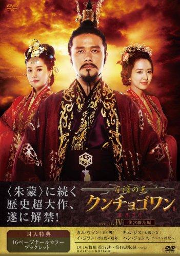 百済の王 クンチョゴワン(近肖古王) DVD-BOXⅣ