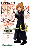キングダム ハーツ 358/2 Days1巻 (デジタル版ガンガンコミックス)