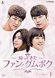 帰って来たファン・グムボク DVD-BOX1(8枚組) -