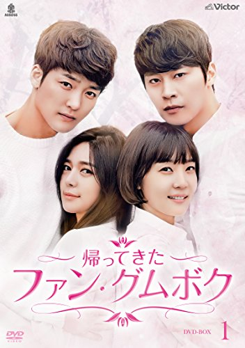 【DVD 買取】帰って来たファン・グムボク DVD-BOX2