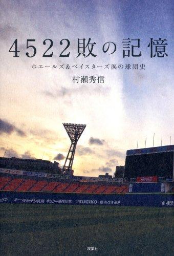 4522敗の記憶 ホエールズ&ベイスターズ 涙の球団史