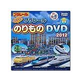 【マクドナルド ハッピーセット限定】 プラレール スペシャル のりもの DVD 2012 121015(*)