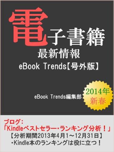 ebook trends【号外版】「Kindleベストセラー・ランキング分析紹介」