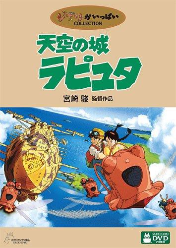 天空の城ラピュタ [小トトロ ストラップ付]  (ストラップは画像のどれか1つです) [DVD]