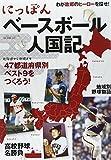 にっぽんベースボール人国記 (B・B MOOK 1157)