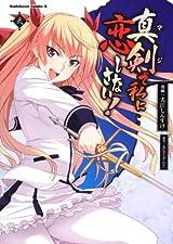 アニメ化も決定した「真剣で私に恋しなさい!」漫画版第2巻