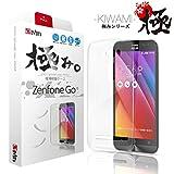 【極み。-KIWAMI-】 ASUS ZenFone Go ケース / zenfone go カバー ZenFoneを美しく魅せる【極み。-KIWAMI-】極薄0.8mm 高品質 TPU 4点セット ( zenfone GO カバー *1 & 液晶保護フィルム*1 & ミニクロス*1 & 埃取りセット*1 ) 365日保証付き