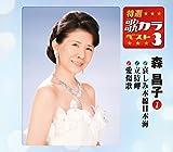 特選・歌カラベスト3 森 昌子1