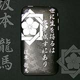 iPhone3G/3GS UVデコレーション保護スキンシール 坂本龍馬BK