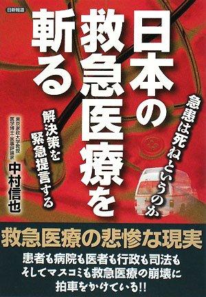 日本の救急医療を斬る—急患は死ねというのか
