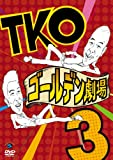 TKO ������ǥ���3 [DVD]