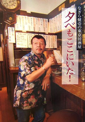 夕べもここにいた!―なぎら健壱の東京居酒屋