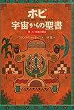 ホピ 宇宙からの聖書―神・人・宗教の原点 アメリカ大陸最古のインディアン