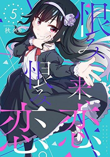 恨み来、恋、恨み恋。(5) (ガンガンコミックスJOKER)