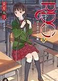 RDG2 レッドデータガール  RDG レッドデータガール  はじめてのお化粧 (角川スニーカー文庫)