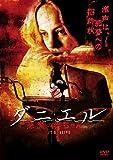 ダニエル 悪魔の赤ちゃん [DVD]