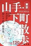 東京山手・下町散歩 3版―120コース収録